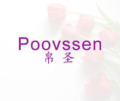 帛圣-POOVSSEN