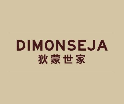 狄蒙世家 DIMONSEJA