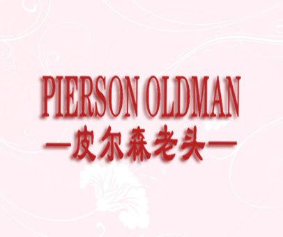 皮尔森老头-PIERSON OLDMAN