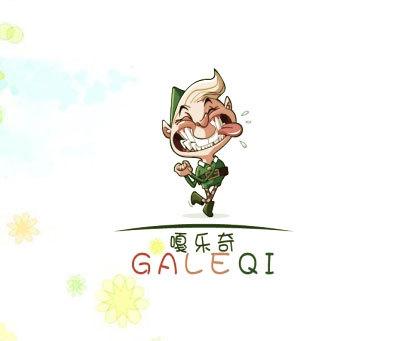 嘎乐奇-GALEQI
