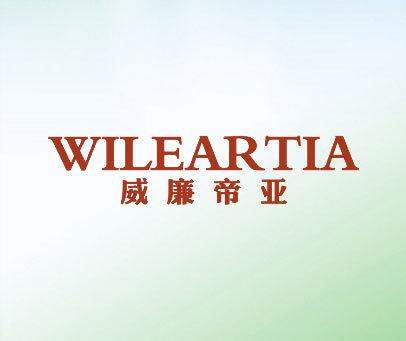 威廉帝亚-WILEARTIA