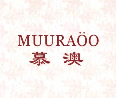 慕澳-MUURAOO