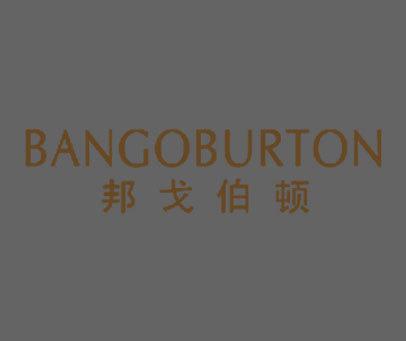 邦戈伯顿-BANGOBURTON