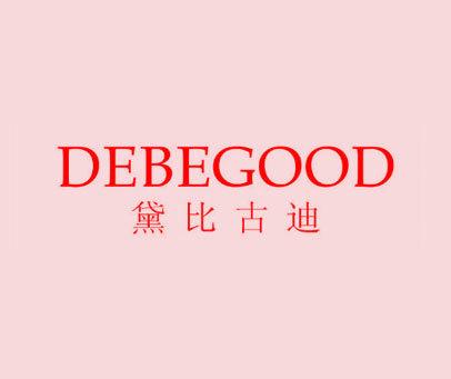 黛比古迪-DEBEGOOD