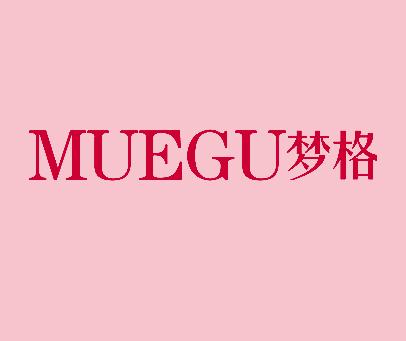 梦格-MUEGU