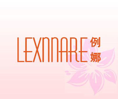 例娜-LEXNNARE