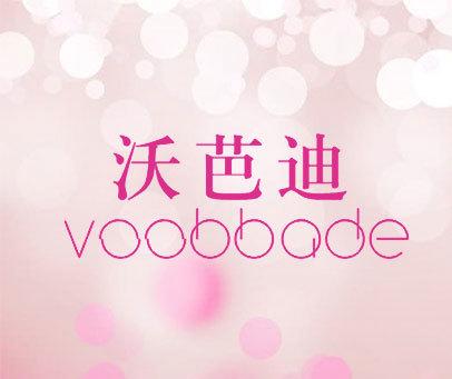 沃芭迪-VOOBBADE