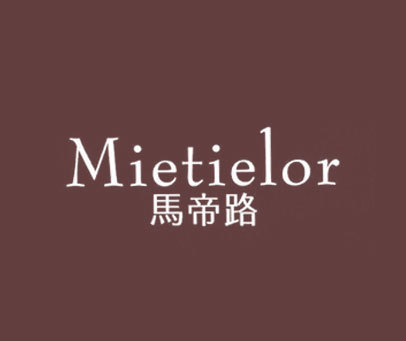 马帝路-MIETIELOR