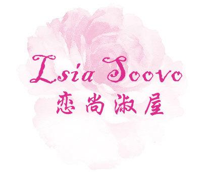 恋尚淑屋-LSIASOOVO