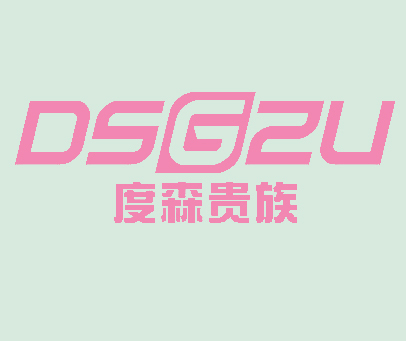 度森贵族-DSGZU