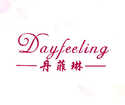 丹菲琳-DAYFEELING