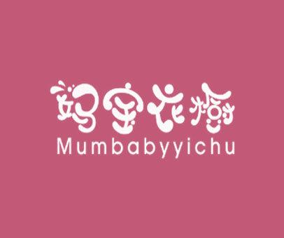 妈宝衣橱-MUMBABYYICHU