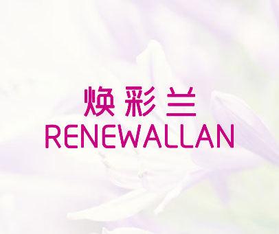 焕彩兰-RENEWALLAN