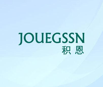 积恩-JOUEGSSN