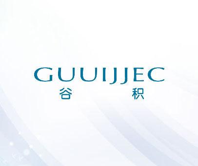 谷积-GUUIJJEC