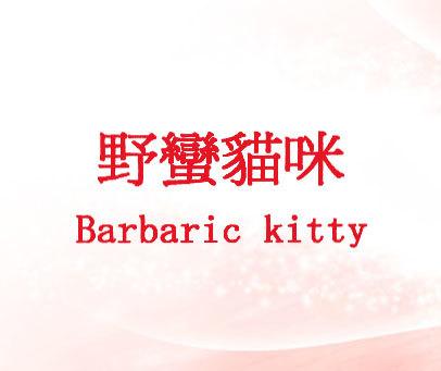 野蛮猫咪-BARBARIC-KITTY