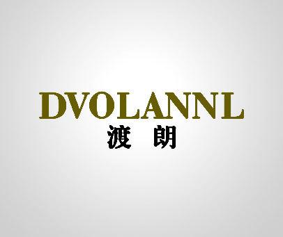 渡朗-DVOLANNL