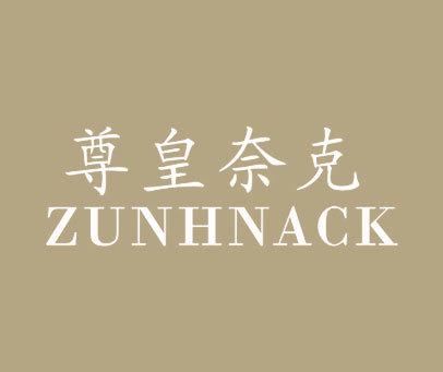 尊皇奈克-ZUNHNACK