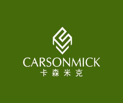 卡森米克-CARSONMICK