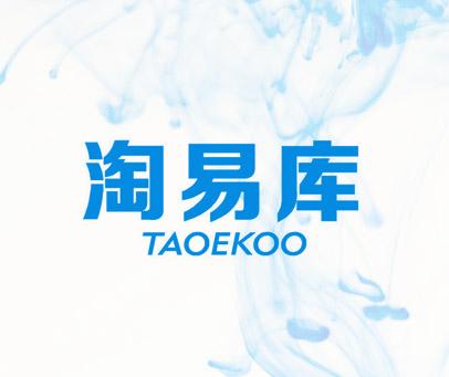淘易库-TAOEKOO