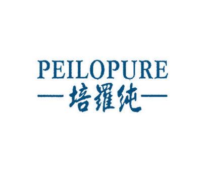 培罗纯-PEILOPURE