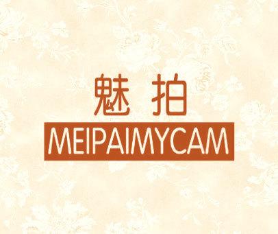 魅拍-MEIPAIMYCAM