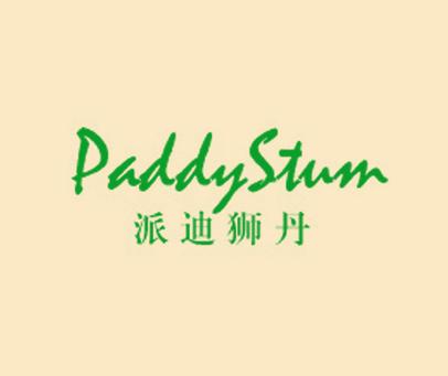 派迪狮丹-PADDYSTUM