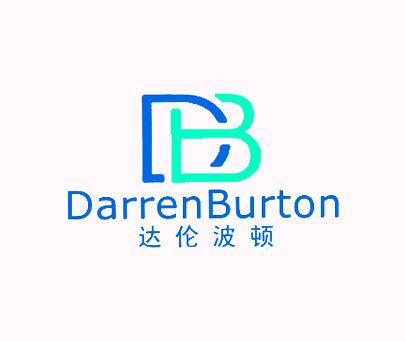 DB 达伦波顿-DARRENBURTON