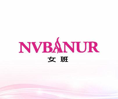 女班-NVBANUR