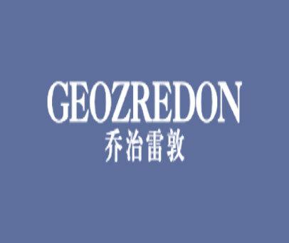 乔治雷敦-GEOZREDON