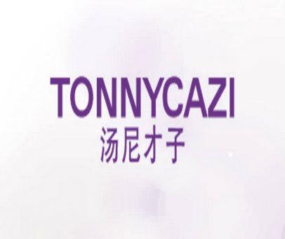 汤尼才子-TONNYCAZI