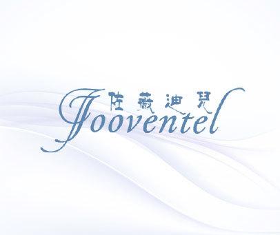 佐薇迪儿-JOOVENTEL