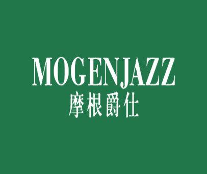 摩根爵仕-MOGENJAZZ