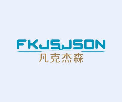 凡克杰森-FKJS.JSON