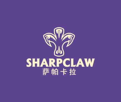 萨帕卡拉-SHARPCLAW