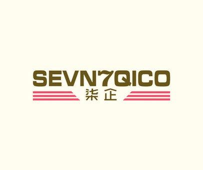 柒企-SEVN7QICO