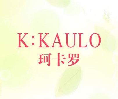 珂卡罗-K-KAULO