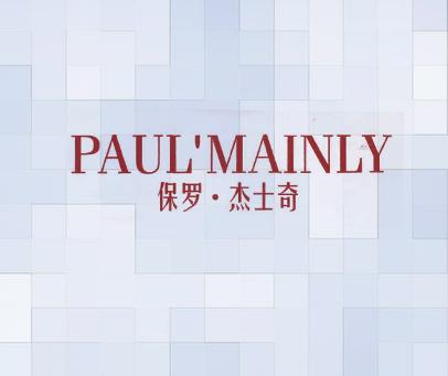 保罗杰士奇-PAUL-MAINLY