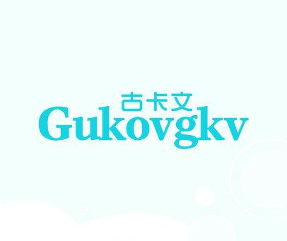 古卡文-GUKOVGKV
