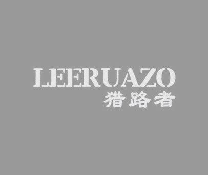 猎路者-LEERUAZO