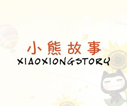 小熊故事-XIAOXIONGSTORY