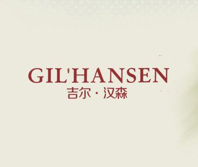 吉尔汉森-GILHANSEN