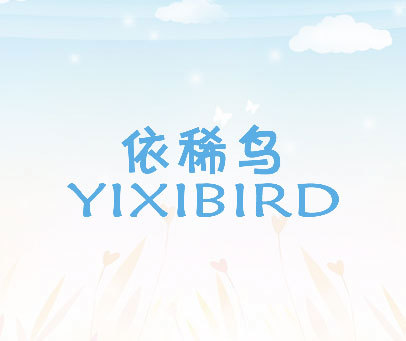 依稀鸟-YIXIBIRD