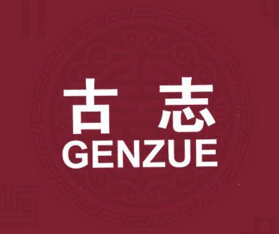 古志-GENZUE