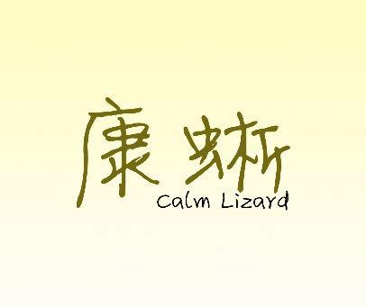 康蜥-CALM-LIZARD
