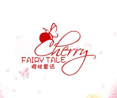樱桃童话-FAIRY TALE CHERRYA