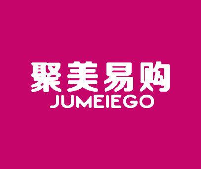 聚美易购-JUMEIEGO