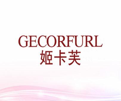 GECORFURL-姬卡芙