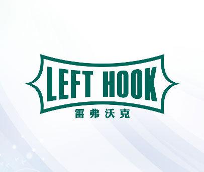 雷弗沃克-LEFT-HOOK
