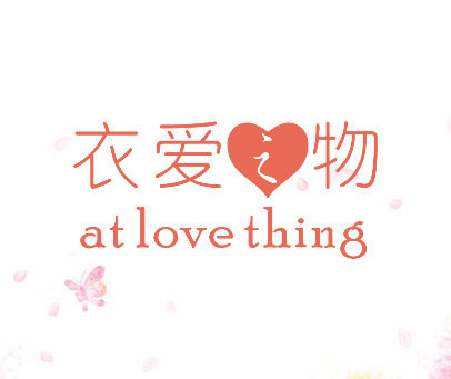 衣爱之物-AT-LOVE-THING
